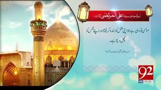 Quote: Hazrat Syedna Ali Ul Murtaza (R.A) | 24 June 2018 | 92NewsHD