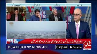Amir Mateen talked about corruption scandal in karachi   29 Sep 2018   92NewsHD