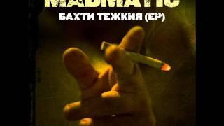 03. MADMATIC - Да Съм ОК (Бахти Тежкия EP)