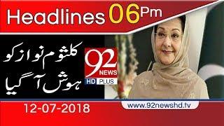 News Headlines | 6:00 PM | 12 July 2018 | 92NewsHD