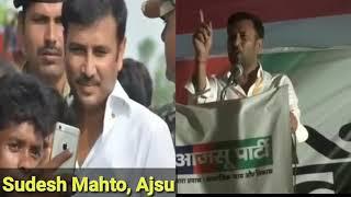 Silli vidhansabha upchunav :Sudesh Mahto :Ajsu