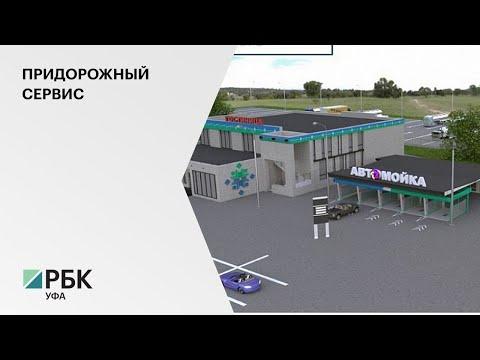 Комплекс придорожного сервиса за 135 млн собираются построить в Архангельском районе