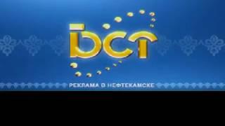 Реклама на БСТ-Нефтекамск
