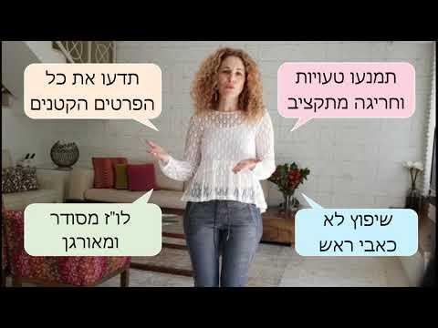 סרטון: יעוץ לניהול נכון של שיפוץ הבית