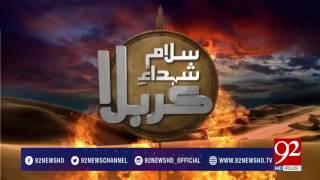 Shuhda E Karbala 21-11-2016 - 92NewsHDPlus