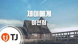 [TJ노래방] 제이에게(J에게) - 이선희(Lee Sun Hee) / TJ Karaoke
