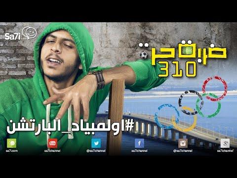 """#صاحي : """"ضربة حرة """" 310 - #اولمبياد_البارتشن!"""