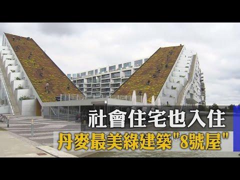 【TVBS】丹麥最美綠建築「8號屋」 社會住宅也入住 - YouTube