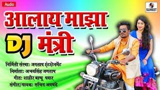 Alay Maza Mantri DJ - Official Audio - Marathi lokgeet - Sumeet Music