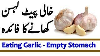 خالی پیٹ لہسن کھانے کے فائدے Garlic on Empty Stomach