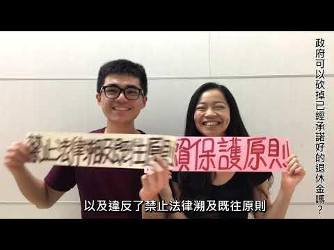 【八上】【八下】【討論】新聞東西軍 年金改革(2) - YouTube