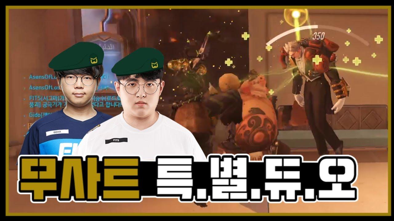 FITS - [오버워치/피츠] 무사트 특.별.과.정 (feat.도하,기도)