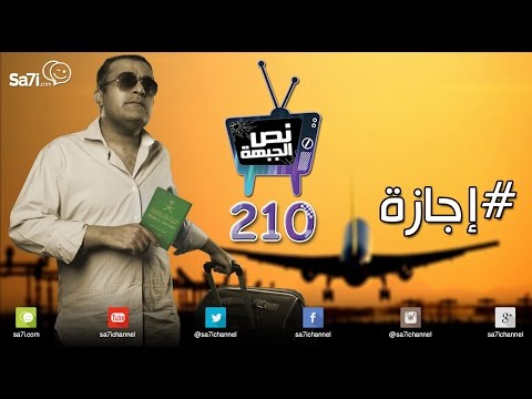"""#صاحي :""""نص الجبهة"""" 210- #إجازة!"""