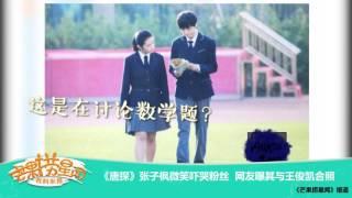 《唐人街探案》张子枫微笑吓哭粉丝