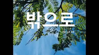 ➠ 밖으로 (Feat.노훈,원혜) - 데니스프로젝트