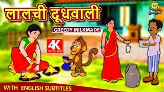 लालची दूधवाली | Greedy Milkmaid | Hindi Kahaniya For Kids | Stories For Kids | Moral Stories