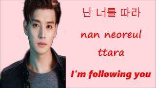U KISS Stalker[Han+Rom+Eng Lyrics]