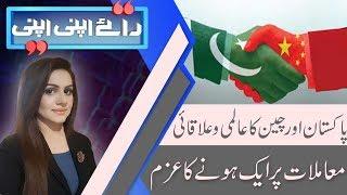 Raey Apni Apni | PM Khan's visit infuses momentum in Pak-China ties | 4 Nov 2018 | 92NewsHD