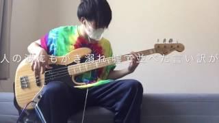 WANIMA/SLOW   ベース【コピー】 歌詞付き