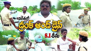 VILLAGE LO DRUNK AND DRIVE  2019 || COMEDY VIDEO WITH LADDU SEENU || PATAS ANIL || VILLAGE VIDEOS ||