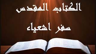 سفر اشعياء كاملا