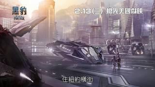 Marvel Studios 《黑豹》Black Panther 香港版製作特輯 - Stan Lee 親自解構「黑豹」!