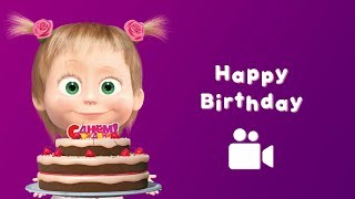 Masha and the Bear - 🎉 Happy Birthday! 🎂 (Music video for kids| Nursery rhymes)