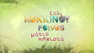 Έλλη Κοκκίνου - Μάτια Κλειστά | Elli Kokkinou - Matia Kleista - Official Audio Release (HQ)