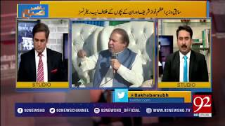 Bakhabar Subh - 21 March 2018 - 92NewsHDPlus