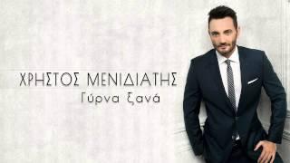 Χρήστος Μενιδιάτης - Γύρνα Ξανά | Xristos Menidiatis - Girna Xana  - Official Audio Release (Spot)