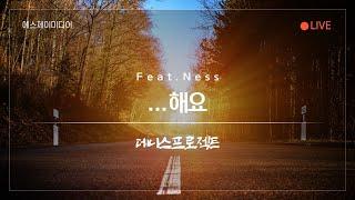 ➠ ... 해요 (Feat.Ness) - 데니스프로젝트
