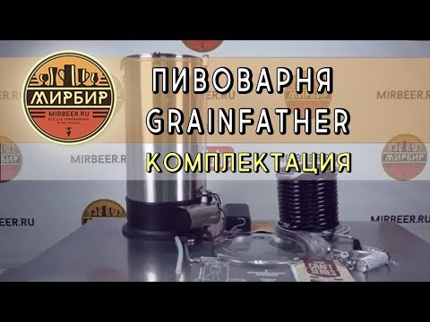 Пивоварня Grainfather. Комплектация.