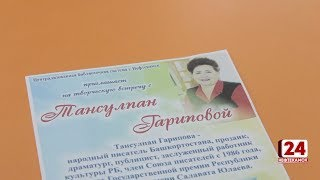 В Нефтекамске пройдет встреча с известным башкирским писателем