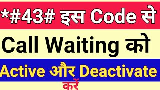 Secret Code se Call Waiting Activate/Deactivate kaise kare । how to activate call waiting