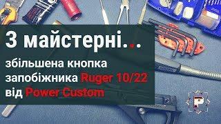 Непотрібний тюнінг Ругера - збільшена кнопка запобіжника Ruger 10-22 від Power Custom