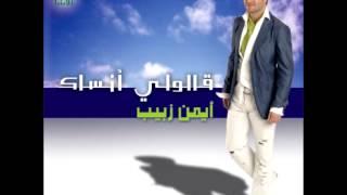 Ayman Zabeeb ... Eza Feki | أيمن زبيب ... إذا فيكي