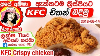 ✔ KFC style අපේ අම්මා AFC ක්රිස්පි චිකන් Crispy Fried chicken with English Subtitles by Apé Amma