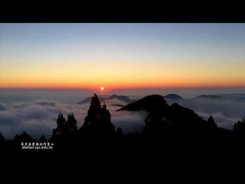 漫步在雲端的阿里山 - YouTube