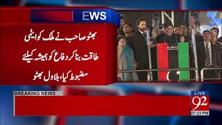 Chairman PPP Bilawal Bhutto Zardari Speech in Islamabad - 05 December 2017 - 92NewsHDPlus