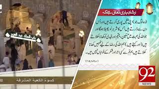 Irshad e Bara Taala - 29 March 2018 - 92NewsHDPlus