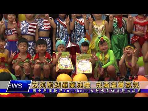 1060616【大新店地方新聞】安坑附幼畢業典禮 充滿溫馨氣氛 - YouTube