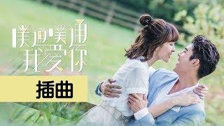 【噗通噗通我愛你】劇情版歌詞 -- 呼吸 (HD)
