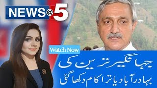 NewsAt5   MQM-P lends support to PTI in forming federal govt   2 August 2018   92NewsHD