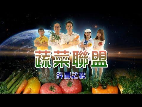 蔬菜聯盟:抖肩之戰