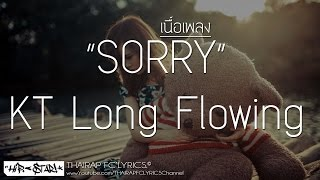SORRY - KT Long Flowing (เนื้อเพลง)