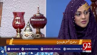 Rehmat-e-Ramazan (Iftaar Transmission) 14-06-2017 - 92NewsHDPlus