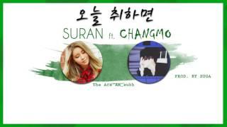 [THAISUB] SURAN (수란) - If I Get Drunk Today, WINE (오늘 취하면) ft. Changmo (창모) PROD. SUGA