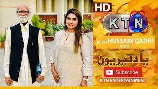 Yaadgiroun | Hussain Qadri (Actor) Only On KTN Entertainment