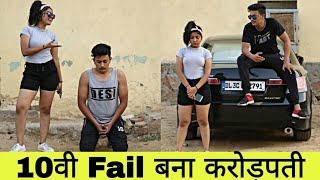 10वी Fail  बना करोड़पति | गरीब Vs अमीर | Waqt Subka Badalta Hai | Pranjal Sehrawat