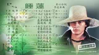 劉文正 - 睡蓮 1976年【歌譜版】24bit
